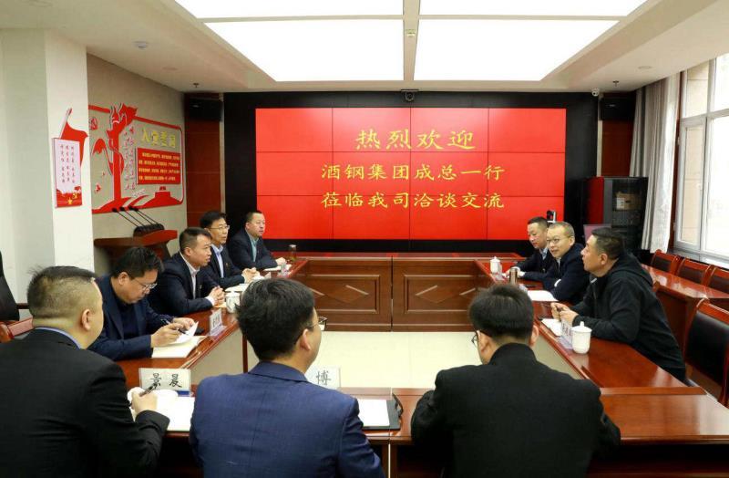甘肃建投资产经营公司与酒钢集团洽谈合作.jpg