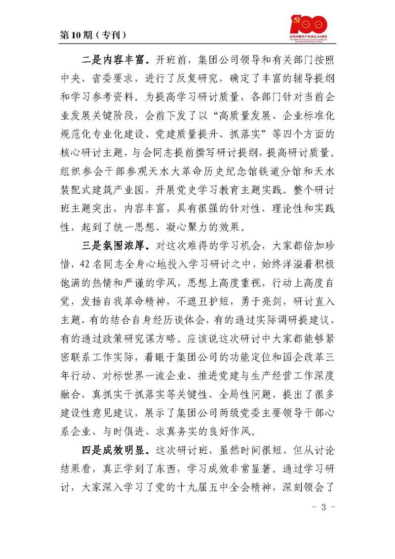 甘�C建投�h委�h史�W�教育��蟮�10期_�面_3.jpg