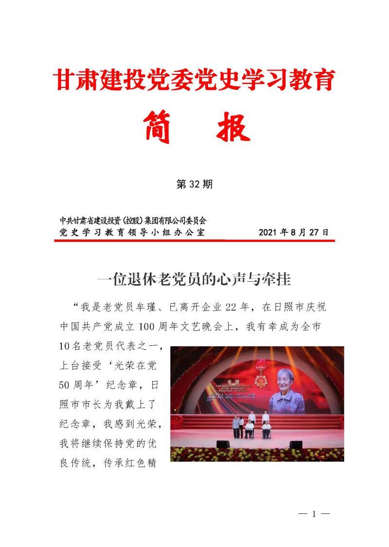 甘肃建投党委党史学习教育简报第32期-一位退休老党员的心声与牵挂_页面_1.jpg
