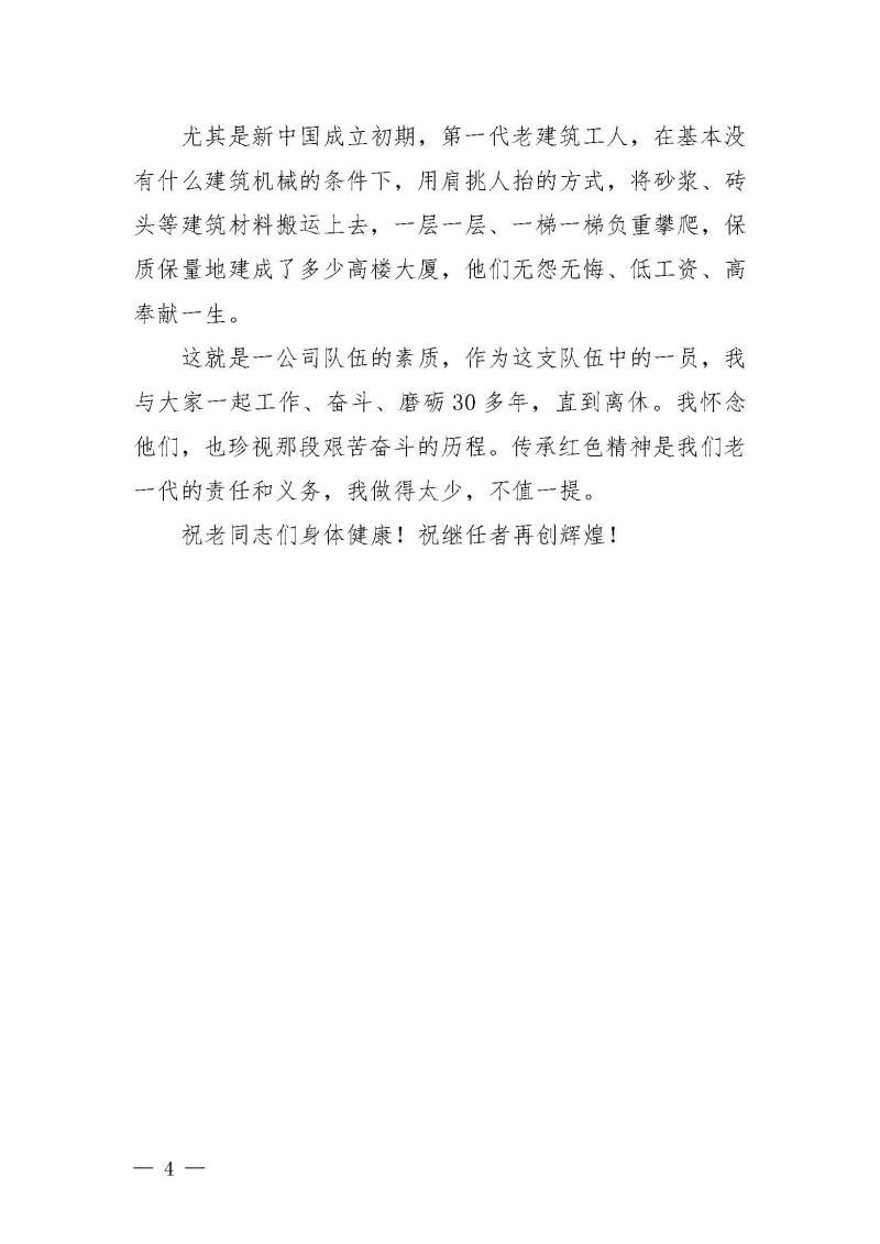 甘肃建投党委党史学习教育简报第32期-一位退休老党员的心声与牵挂_页面_4.jpg