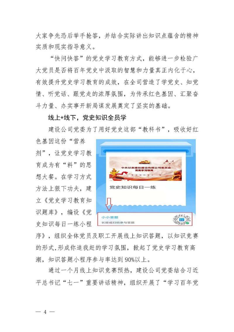 亚博网页版党委党史学习教育简报第33期-以赛促学内化于心 以学促干外化于行_页面_4.jpg