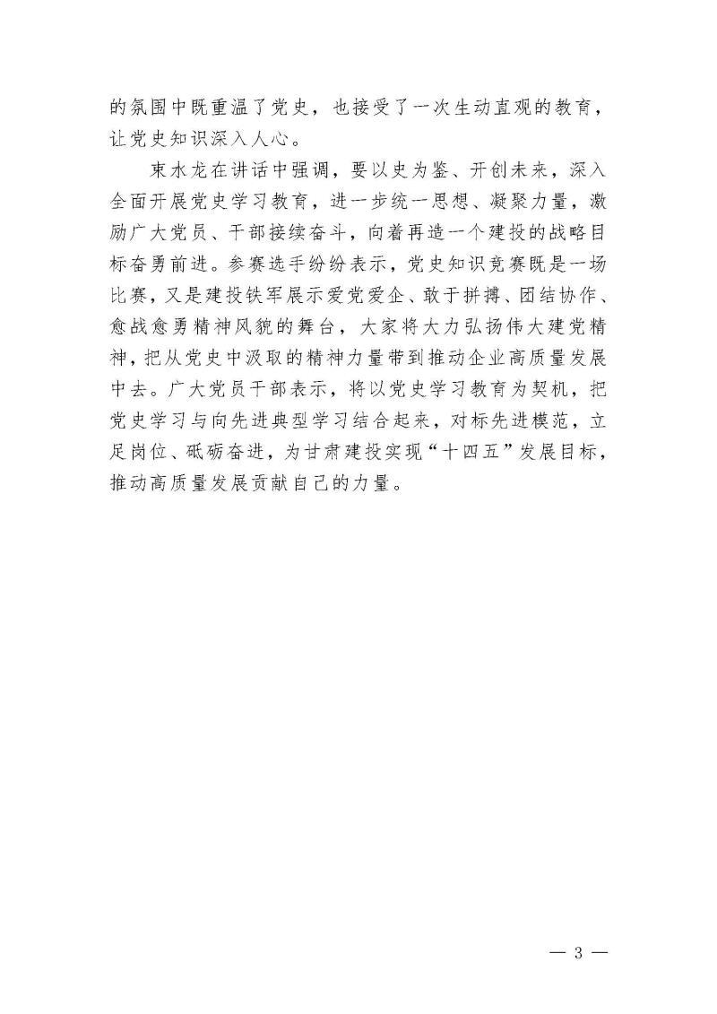 甘肃建投党委党史学习教育简报第36期-讴歌党史伟业 铭记初心使命_页面_3.jpg